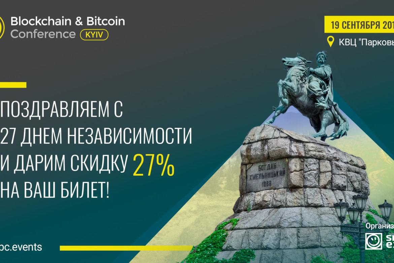 Шестое международное криптособытие Blockchain & Bitcoin Conference Kyiv состоится в столице Украины 19 сентября. В мероприятии примут участие международные эксперты и ведущие компании в сфере криптоиндустрии.