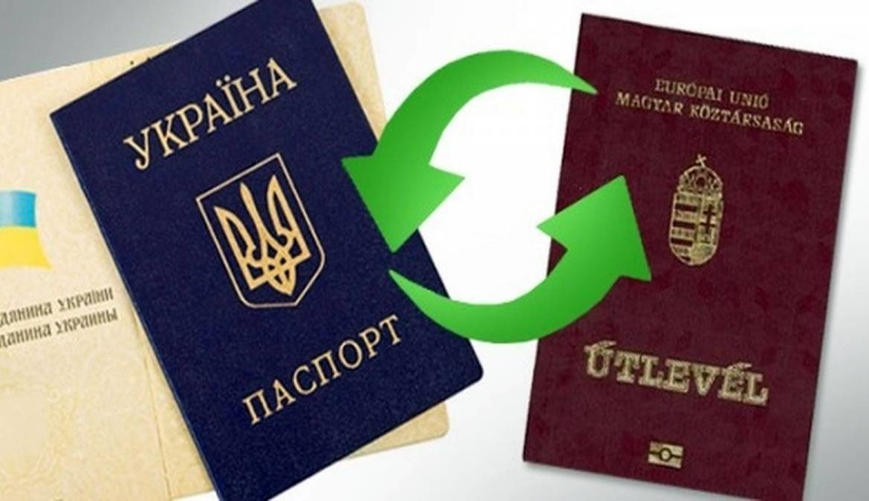 двойное гражданство Украина, венгерский паспорт, Венгрия Украина