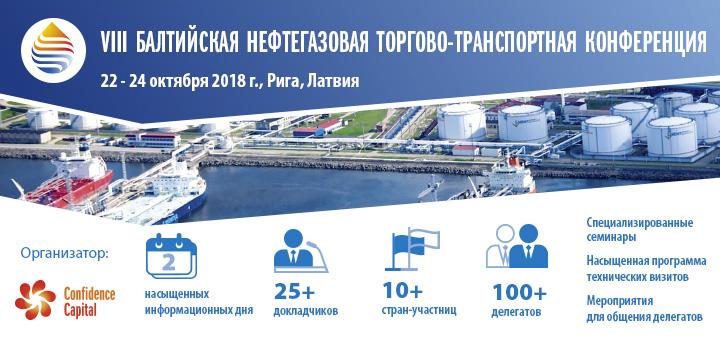 VIII Балтийская Нефтегазовая Торгово-Транспортная Конференция