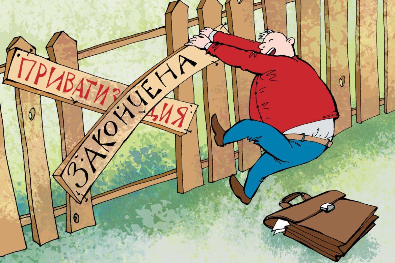 приватизация в Украине, приватизация земли, какие документы нужны для приватизации, как приватизировать участок