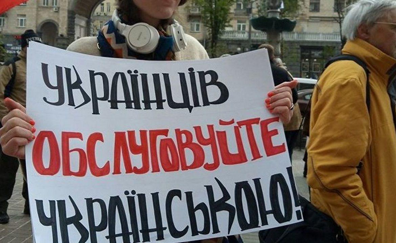 закон об украинском языке, русскоязычное население, сколько людей говорят на русском языке, штраф за нарушение закона, штраф за русский язык
