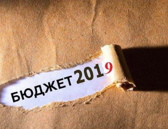 Бюджет Украины 2019 и военное положение | Основные изменения