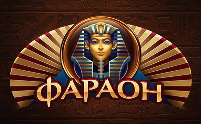 Фото из казино фараон официальные казино в сочи