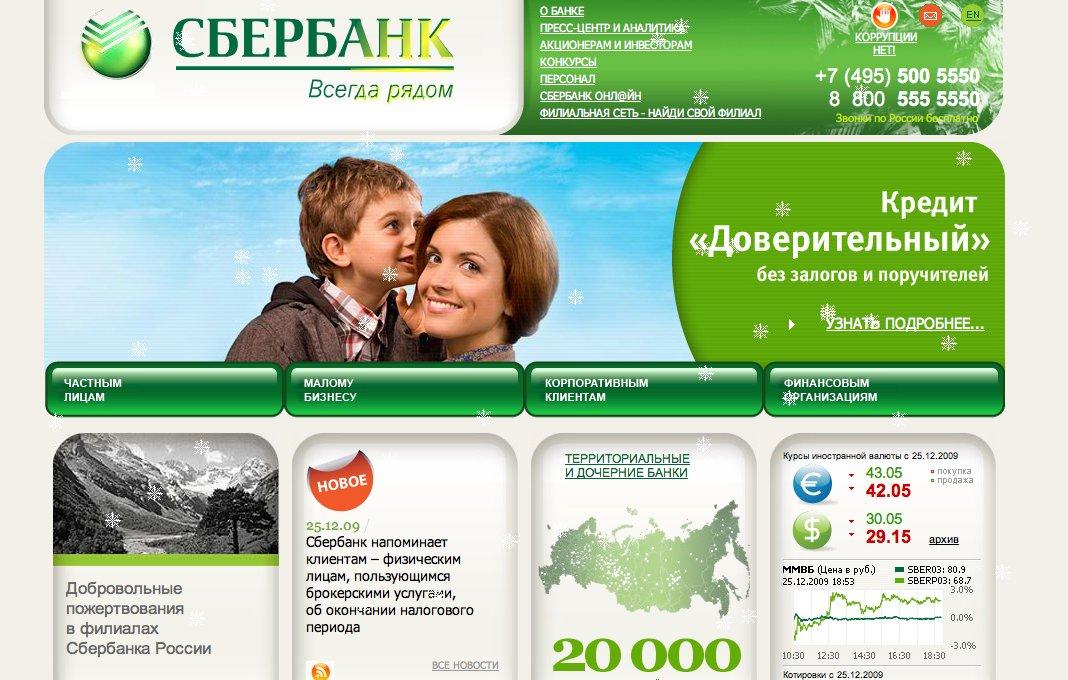 """Официальный сайт """"Сбербанка"""""""