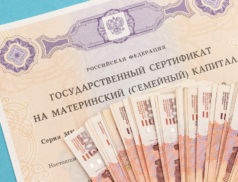 "Сертификат программы ""Материнский капитал"""