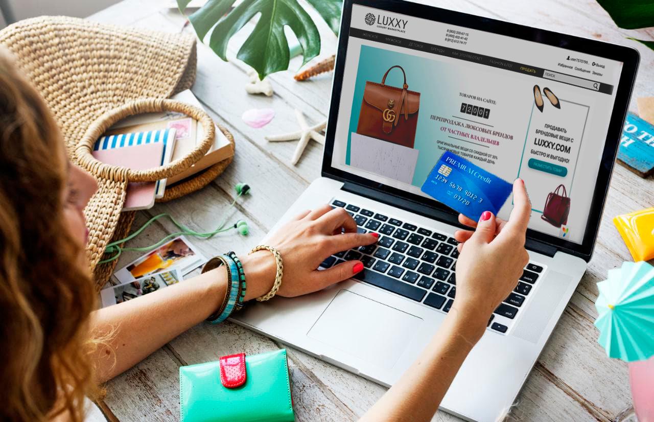 Совершение покупки в интернет-магазине