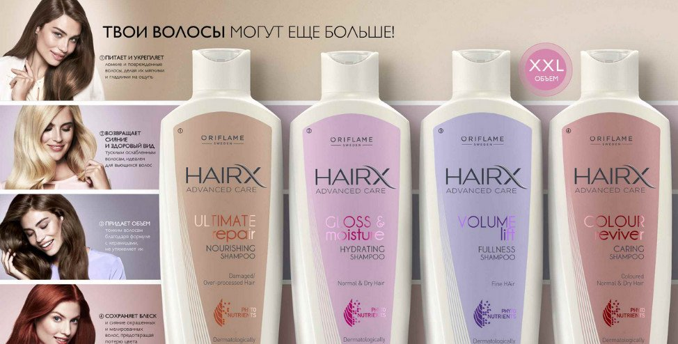 Oriflame HairX
