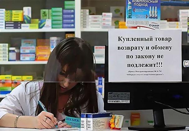 Запрет на возврат лекарств