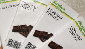 """Темный шоколад """"Каждый день"""""""
