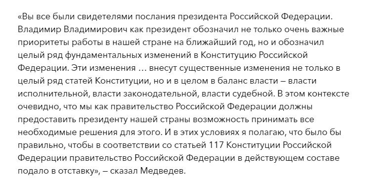Медведев сообщает об отставке