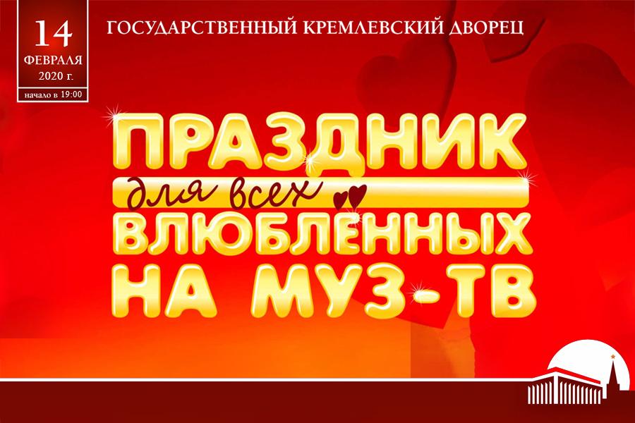 афиша Государственного Кремлевского Дворца на 14.02