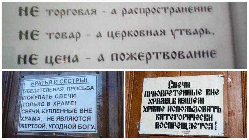 Сторонние доходы РПЦ