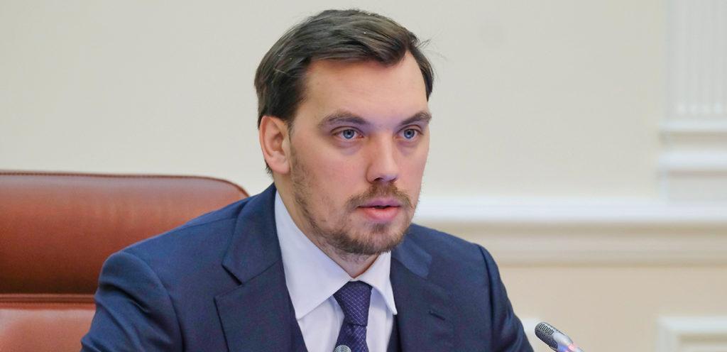 Премьер-министр Украины Гончарук