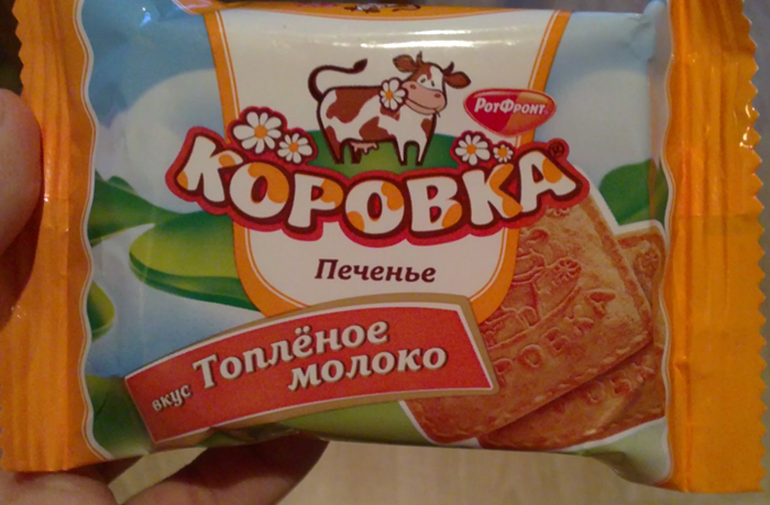 РотФронт Коровка