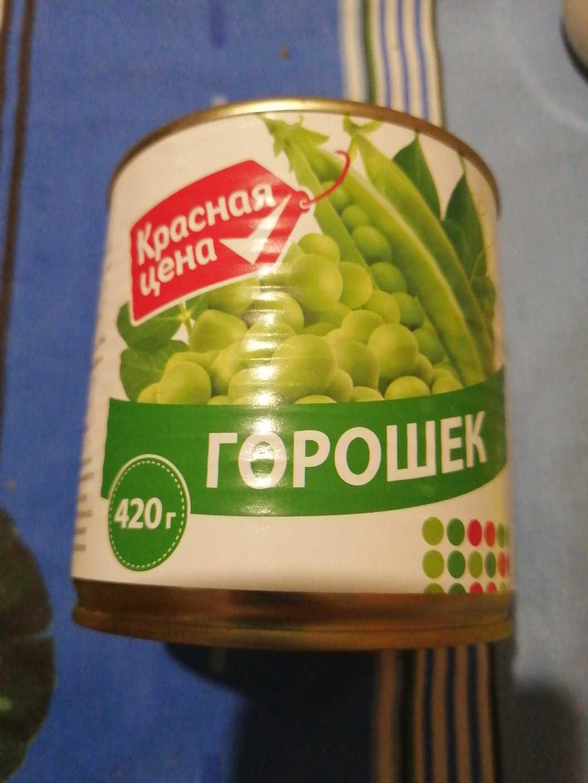 зеленый горошек красная цена