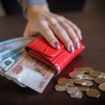 кошелек с зарплатой