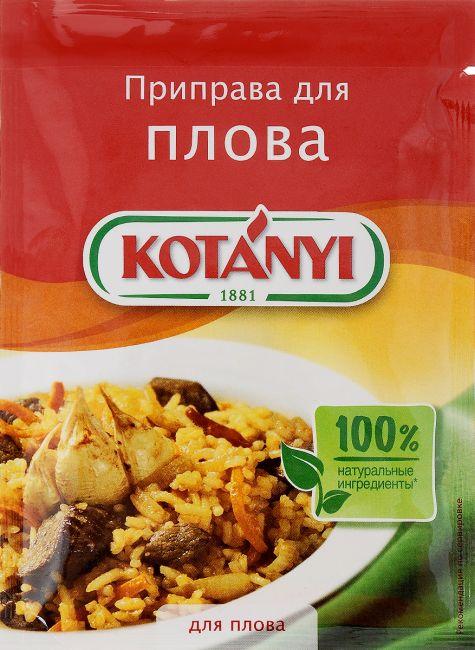 приправа для плова Kotanyi