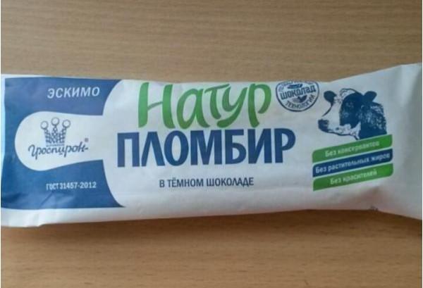 мороженое Гроспирон/Натур Пломбир