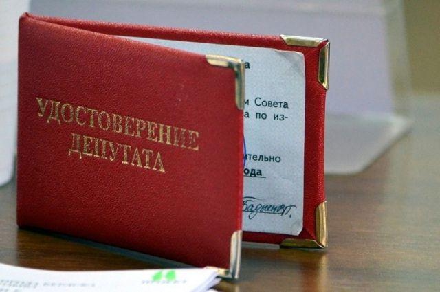 удостоверение депутата