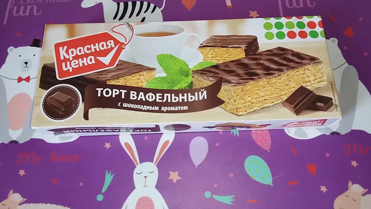 торт вафельный Красная цена