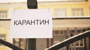 табличка с надписью карантин