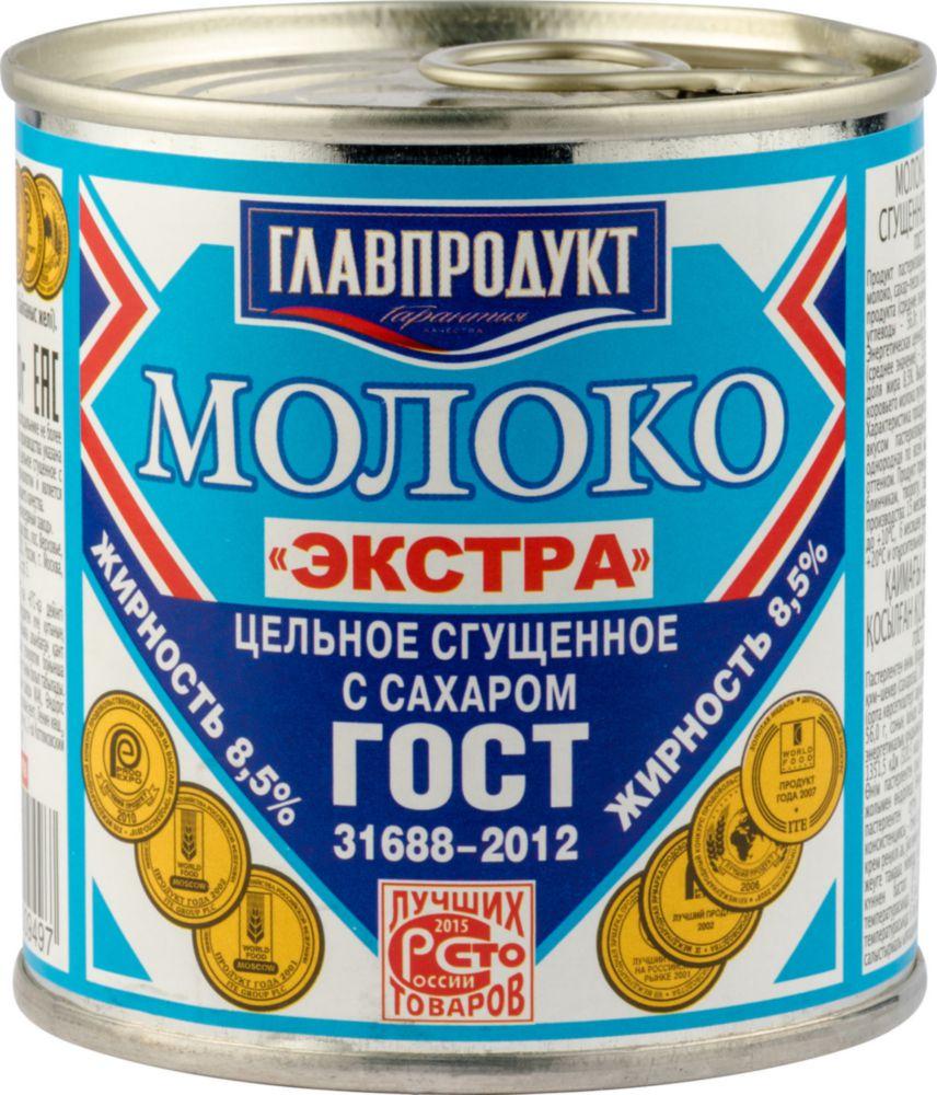 сгущенка Главпродукт