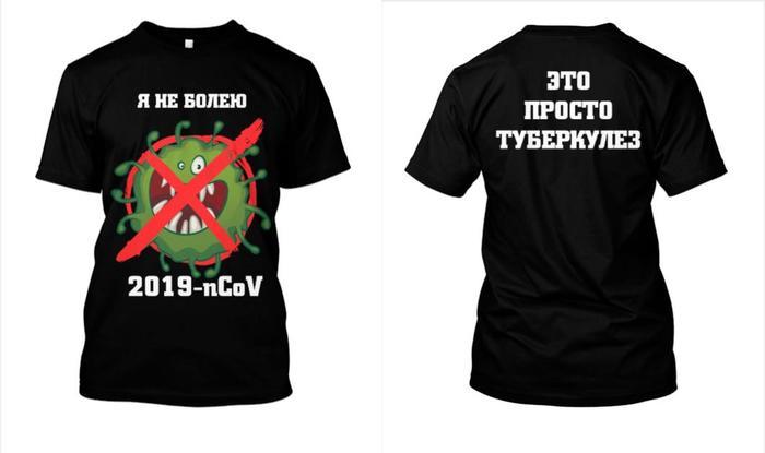футболки с надписями на тему коронавирус