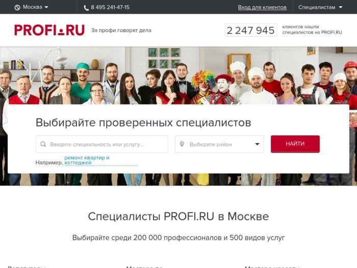 сервис Профи.ру