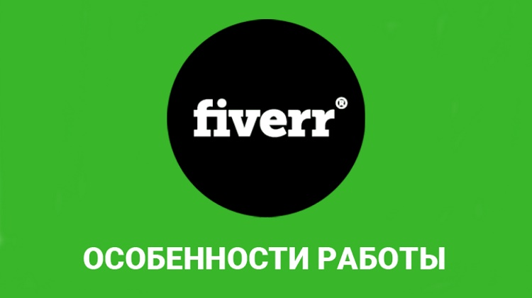 сервис Fiverr