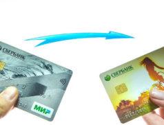прервод средств между картами сбербанка