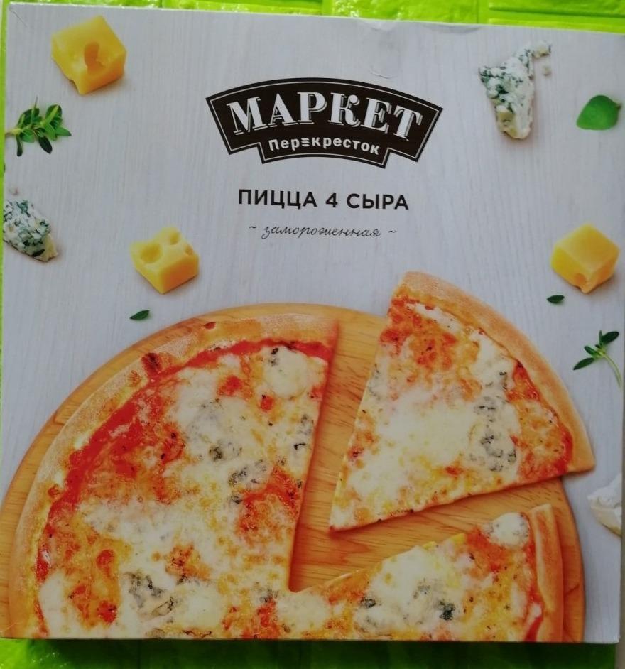 пицца Маркет Перекресток