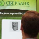 биометрический банкомат сбербанка