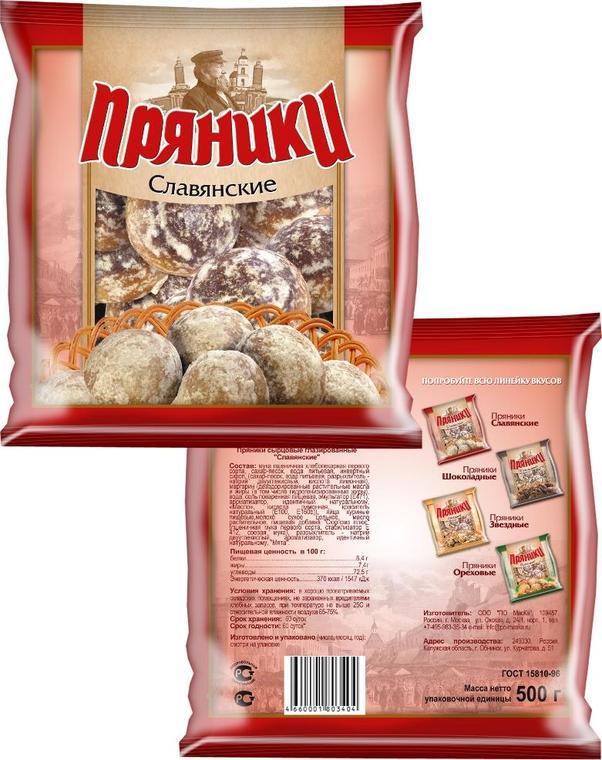 «Калачов купец» «Славянские» пряники