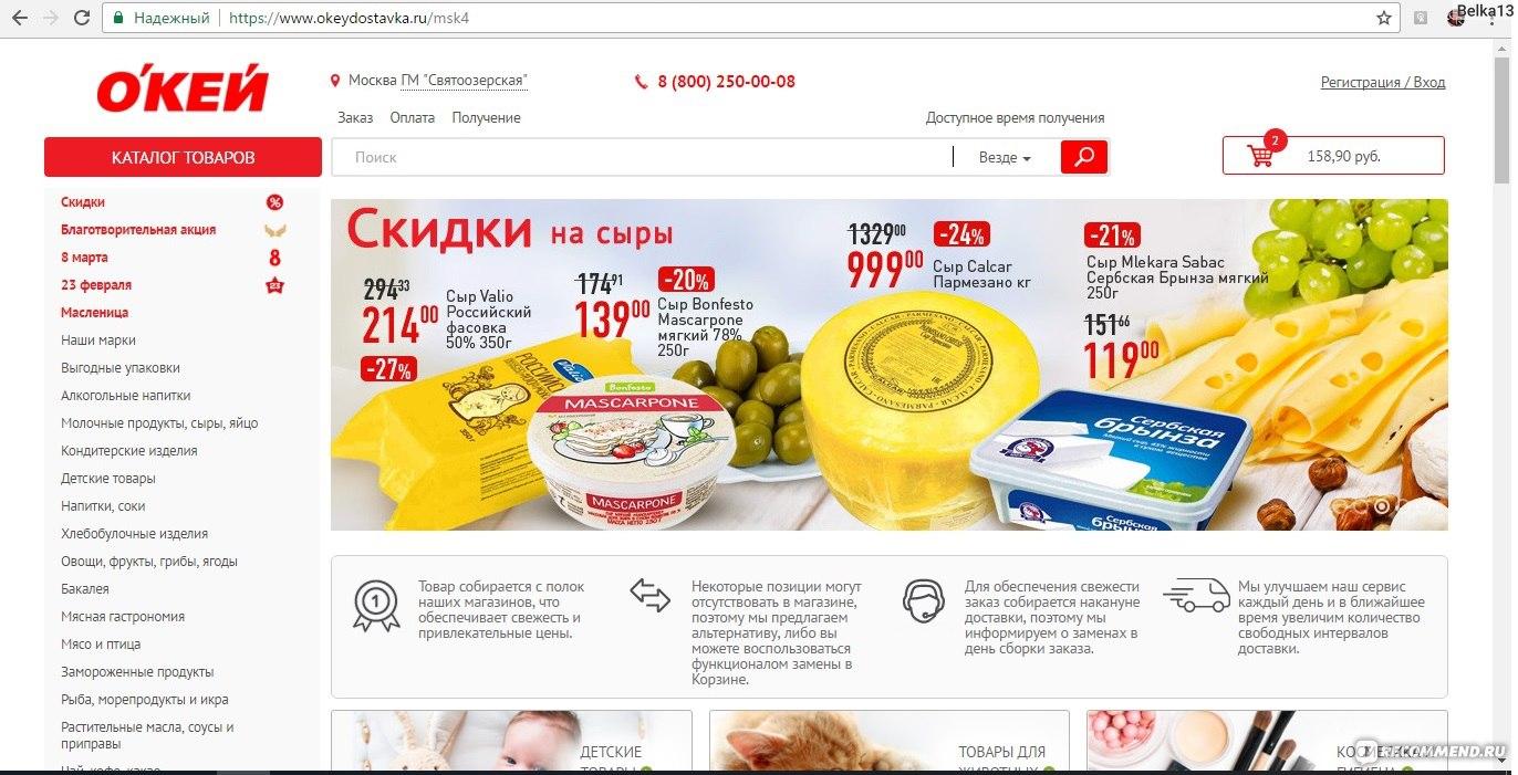интернет-страница магазина ОКЕЙ