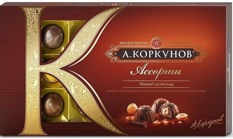 шоколадные конфеты коркунов