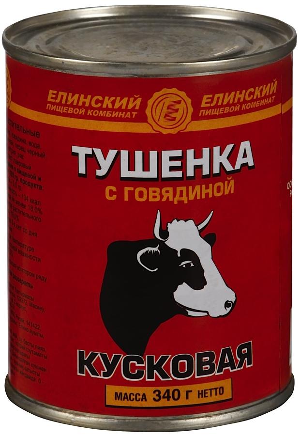 тушенка Елинский