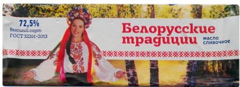 Масло Белорусские традиции