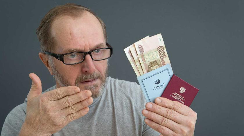 пенсионер получил пенсию