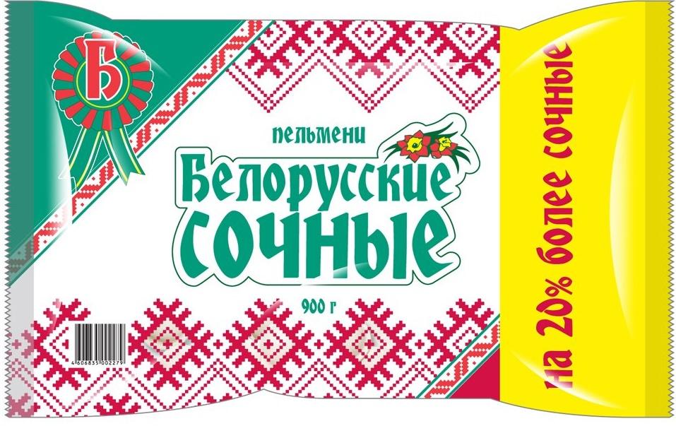 Пельмени «Белорусские», «Сочные»