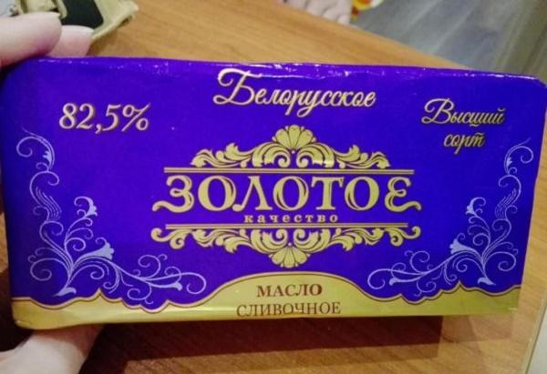 Белорусское сливочное масло Росмол
