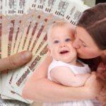 Кому положены выплаты на ребенка до 18 лет