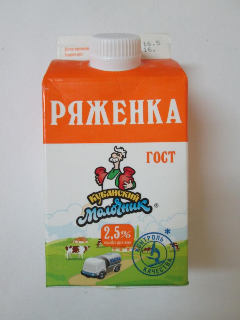ряженка Кубанский молочник