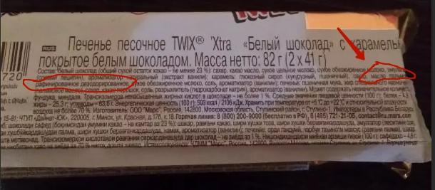 Состав Твикс