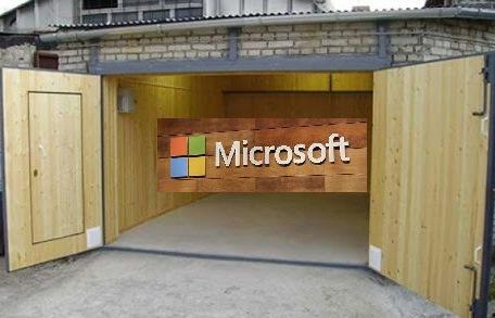 Майкрософт в гараже