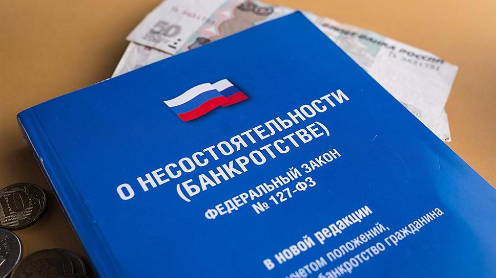 Закон РФ о банкротстве