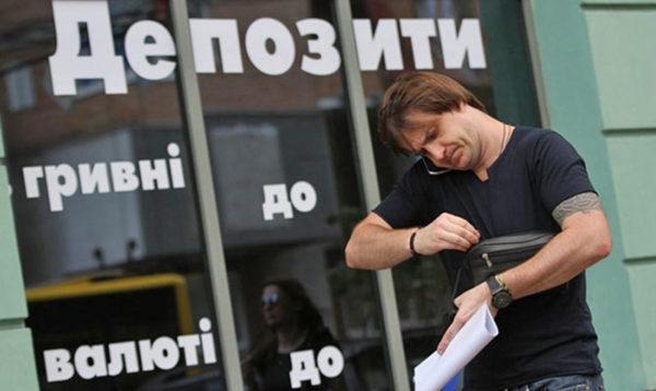 мужчина разместил депозит в банке