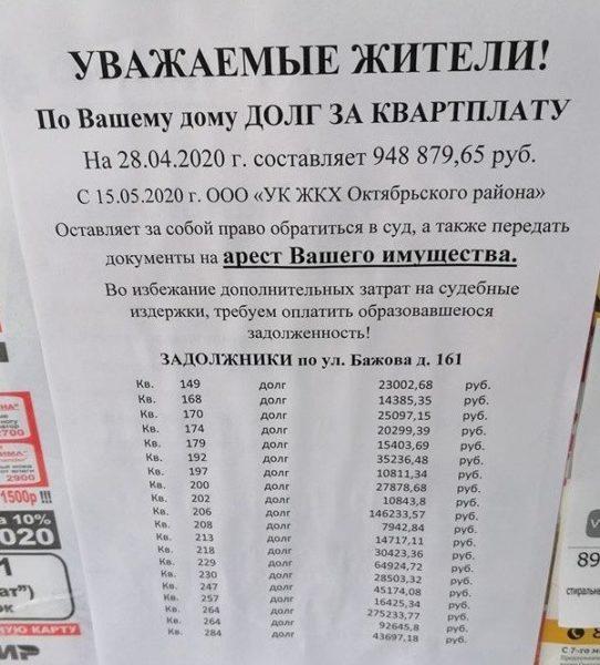 объявление о задолженности по счетам ЖКХ