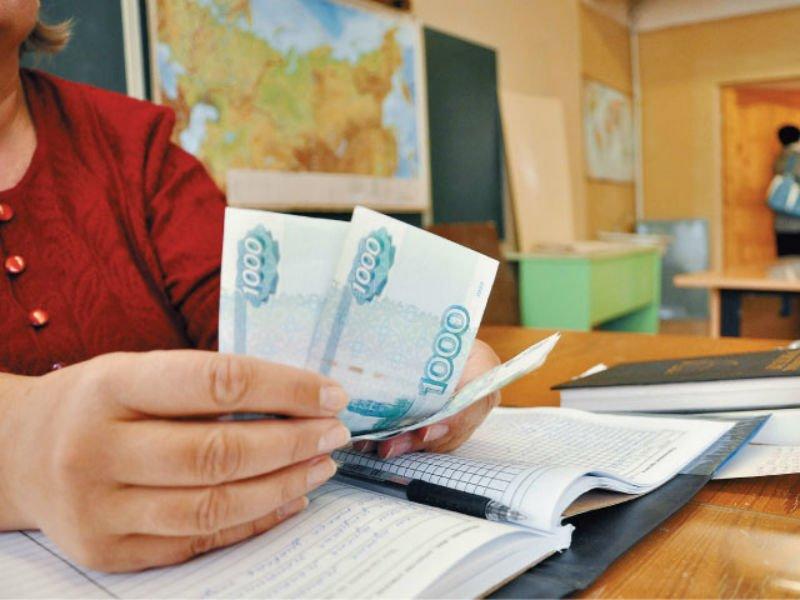 учитель считает деньги