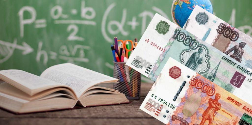 Школьные фонды