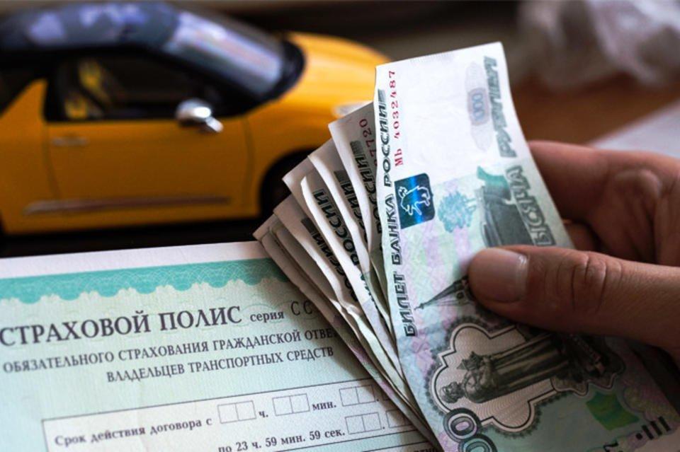 страховой полис, машина и деньги
